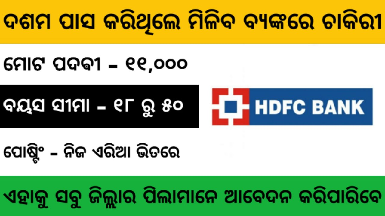 upload resume in hdfc bank