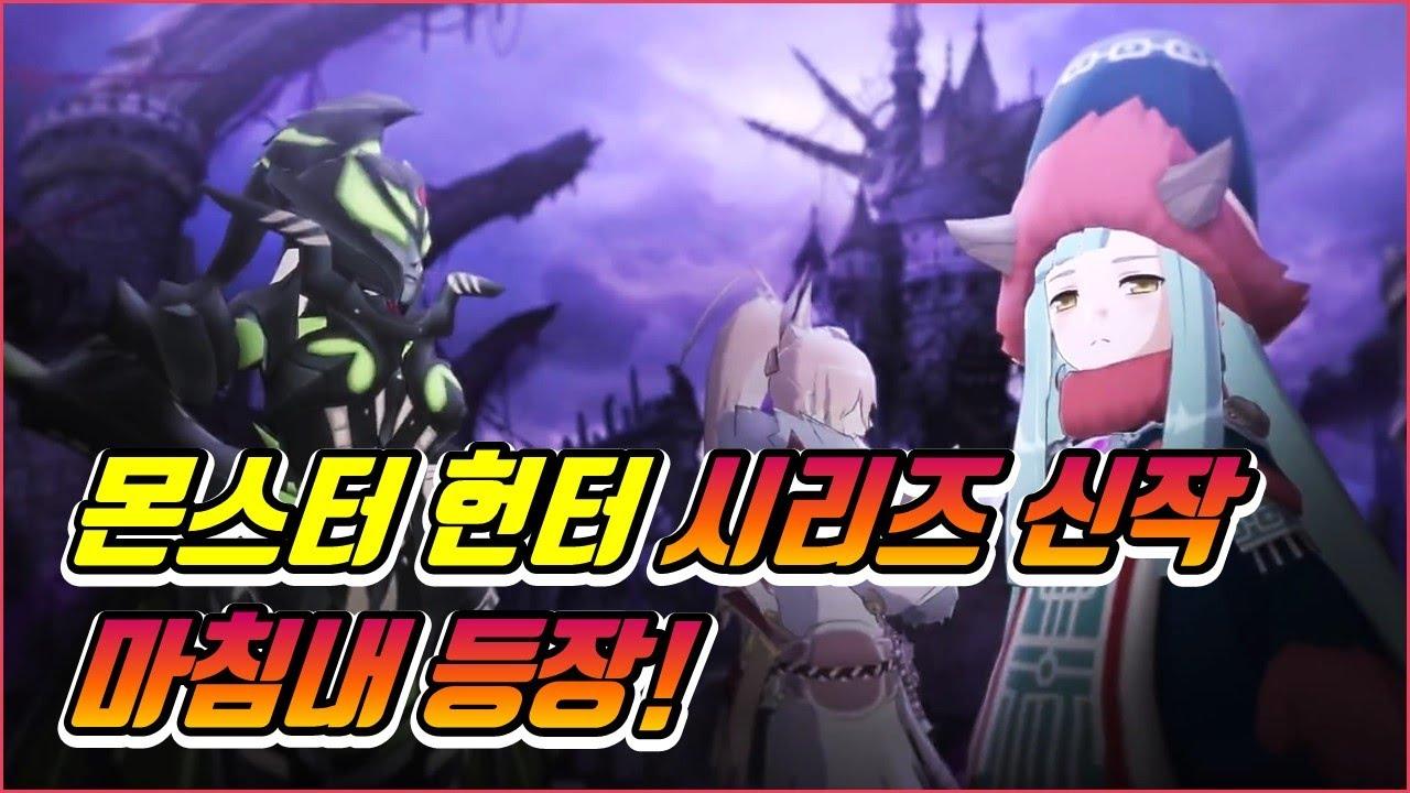 [몬스터헌터] Monster Hunter riders Android Gameplay(by. CAPCOM) | New Monster Hunter Game