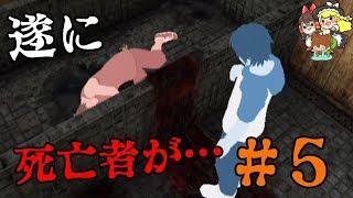 【イケニエノヨル#5】血の行方を追った先、まさかの。。。【リバイバル】ゆっくり…