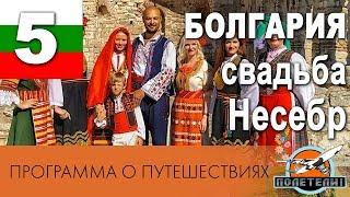Болгария. Ч. 5: Несерб. Свадьба ведущих программы