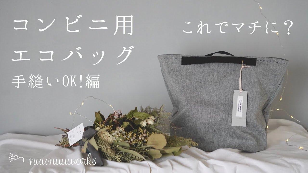 コンビニ用エコバッグ【手縫い編】作り方・ちょっとしたコツで超簡単!マチつきレジ袋・折りたたみマイバッグ