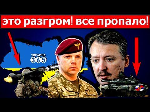 Стрелков заявил о начале военной кампании. ВСУ готовят