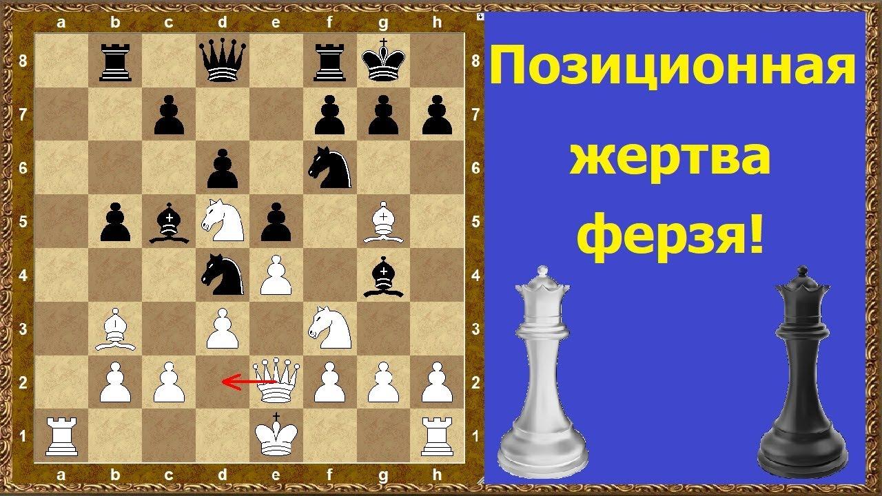 Шахматы обучение. Позиционная жертва ферзя!
