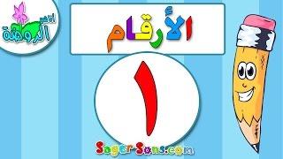 اناشيد الروضة - تعليم الاطفال - الارقام - الرقم (1) - بدون موسيقى - بدون ايقاع Arabic Numbers