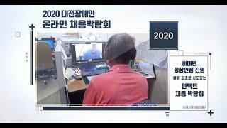 [대인TV]2020대전장애인채용박람회 장애인근로자취업 …