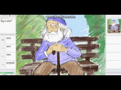 Казахский язык. №12 Тест (Семья)