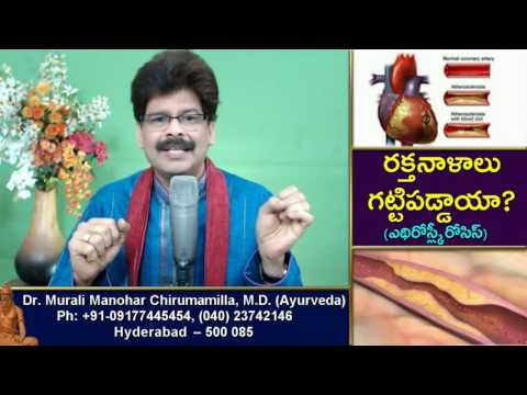 Atherosclerosis (Hardening of blood vessels) and Ayurvedic Home Remedies in Telugu by Dr. Murali