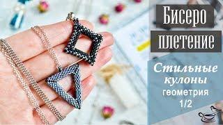 БИСЕРОПЛЕТЕНИЕ: Стильные Кулоны. Геометрия. Часть 1   Tutorial: Beaded Pendant or Earrings
