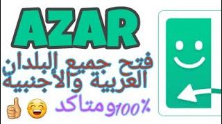 البلاد العربيه والاجنبيه في برنامج أزار Azar