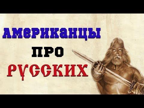 АМЕРИКАНЦЫ ПРО РУССКИХ:
