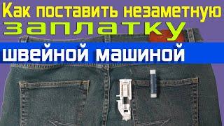 автоматическая штопка-заплатка на швейной машине  Незаметная заплатка