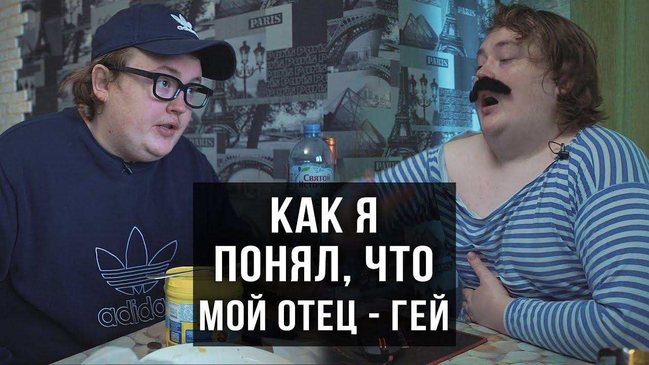 гей видео сосет отцу