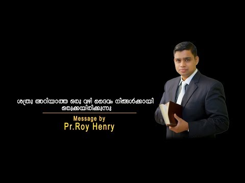 Powerful Message by Pr.Roy Henry