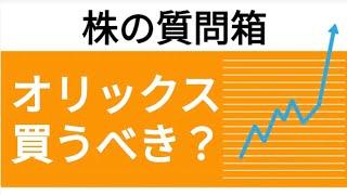 【オリックス買うべき?】