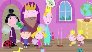 Мультфильмы Серия - Маленькое королевство Бена и Холли - Новый Эпизод 76