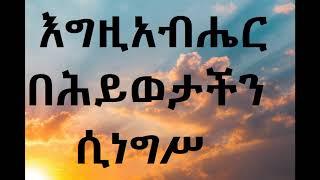 እግዚአብሔር ነገሠ ዲ/ን አሸናፊ መኮንን Egziabher Negese Deacon Ashenafi Mekonnen