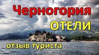Черногория Монтенегро отели отзыв туриста