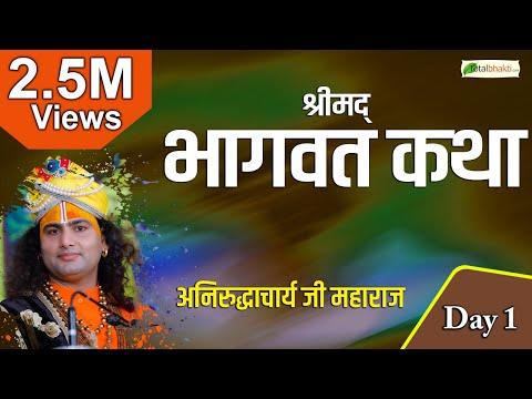 Aniruddh Acharya Ji Maharaj   Shrimad Bhagwat Katha   Day 1