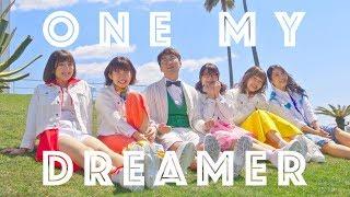 【MV】ONE MY DREAMER /ワンマイドリーマー ♪ ミュージックビデオ thumbnail