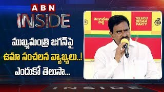 Reason Behind TDP Leader Devineni Uma Comments On CM YS Jagan | Inside