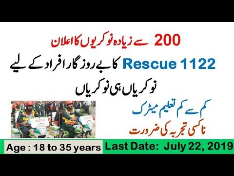 PTS Rescue 1122 KPK New Jobs 2019 Application form Download