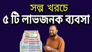 Top 5 Most Profitable Small Businesses in Bangladesh