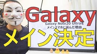 Galaxy Note20 Ultraをメインスマホに選んだ理由