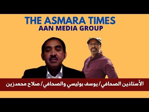 #Eritrea #Sudan #Ethiopia #HornAfrica #AANMEDIA #TheAsmaraTime #Hoosh
