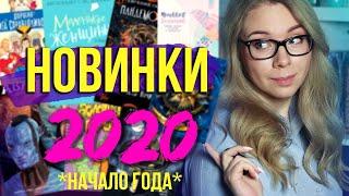 пЕРВЫЕ НОВИНКИ 2020 ГОДА ОТ РОСМЭН рассказывает Юля Books Around Me