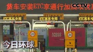 [今日环球]ETC车道畅通 人工收费车道拥堵| CCTV中文国际