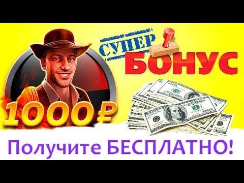 Бонус казино Вулкан без депозита 2019 за регистрацию с выводом ( БЕЗДЕП БЕЗДЕПОЗИТНЫЙ )