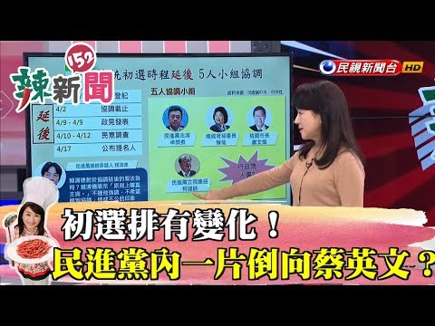 【辣新聞152】初選排有變化! 民進黨內一片倒向蔡英文? 2019.03.20