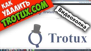 Как удалить Trotux(Видеоурок о том, как удалить Trotux.com из браузера Google Chrome и Mozilla Firefox. Подпишись на новые уроки ▻ - http://bit.ly/1CAgft6..., 2016-07-16T16:03:11.000Z)