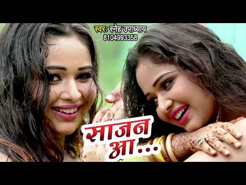 Sneh Uapdhaya (कजरी) सावन स्पेशल VIDEO SONG - Sajan Aa - Superhit Bhojpuri Songs 2018 NEW