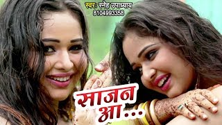 Sneh Uapdhaya (कजरी) सावन स्पेशल VIDEO SONG Sajan Aa Superhit Bhojpuri Songs 2018 NEW