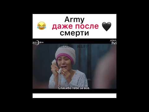 Army даже после смерти/ Смешной момент из дорамы😂