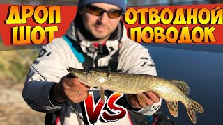 ДРОП ШОТ против ОТВОДНОЙ ПОВОДОК! Какой монтаж уловистей по пассивной рыбе на дикой реке!
