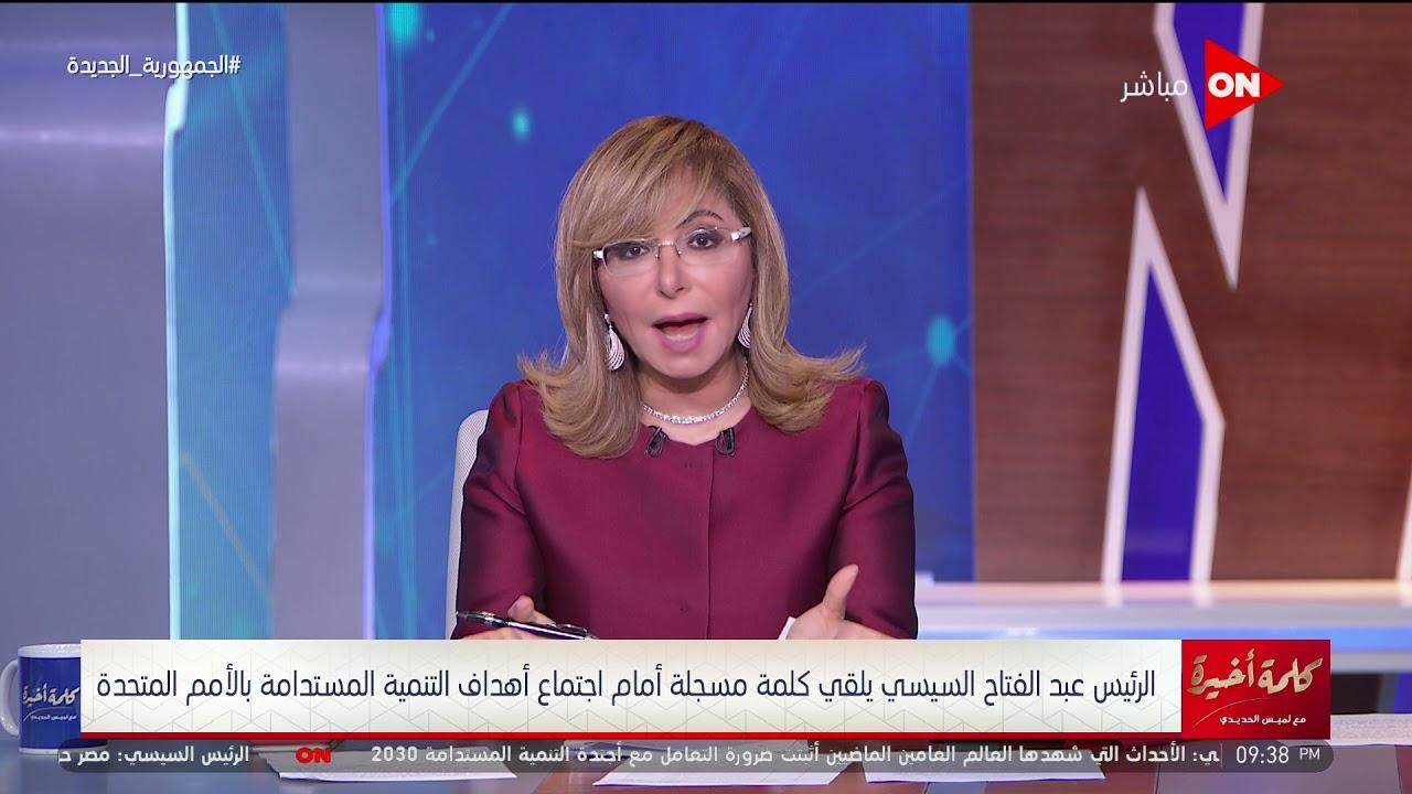 الرئيس السيسي:  مصر تدعو إلى التعامل بجدية مع أي إجراءات أحادية تساعد على تفاقم تبعات  تغير المناخ  - 22:53-2021 / 9 / 20