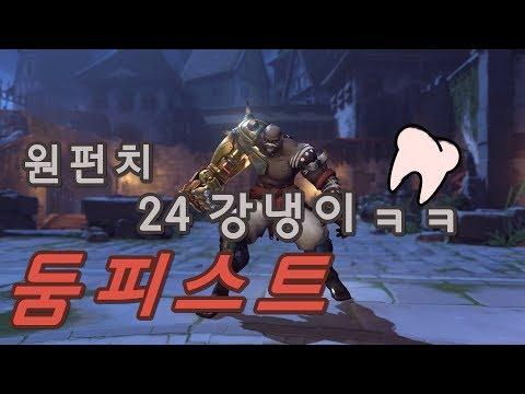 둠피스트, 원펀치 24 강냉이ㅋㅋ 이빨 다털어감 (OverWatch Doomfist) - 똘킹 게임영상