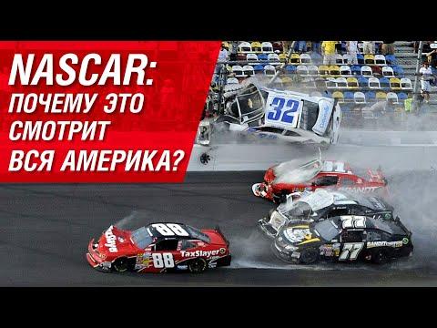 NASCAR: почему это смотрит вся Америка?