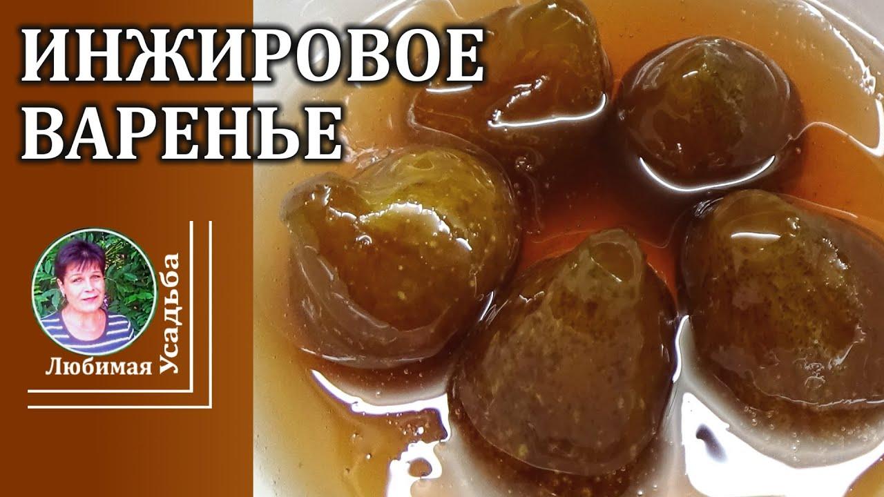 Варенье из инжира Простой рецепт приготовления