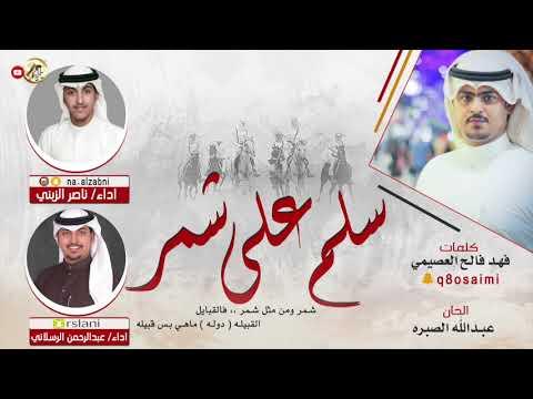 شيلة سلم على شمر | كلمات فهد فالح العصيمي | اداء ناصر الزبني و عبدالرحمن الرسلاني