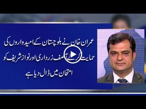 CapitalTV; Imran Khan has first time given Balochistan Senators their democratic rights