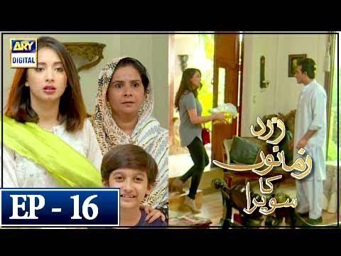 Zard Zamano Ka Sawera - Ep 16 - 18th March 2018 - ARY Digital Drama