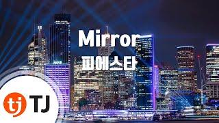 [TJ노래방] Mirror - 피에스타(FIESTAR) / TJ Karaoke