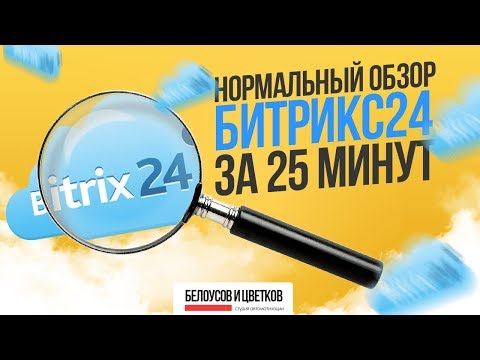 Подробный обзор за 25 минут работы менеджера по продажам в Битрикс 24