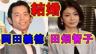 岡田義徳と田畑智子が結婚を発表!自殺未遂も乗り越えた2人に称賛の嵐...