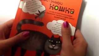 Обзор книги про кошек