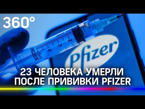 23 человека умерли после прививки Pfizer в Норвегии