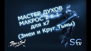 [МАКРОСИ] МАЙСТЕР ДУХІВ МАКРОС ДЛЯ Х7 2 В ОДНОМУ (Лід і Тьма) Blade and soul